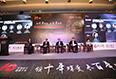 中国银行私人银行十周年高峰论坛(